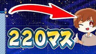 220マスの距離を飛ぶ方法!マリオメーカー2 Super Mario Make…