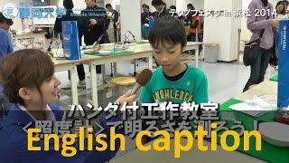 ハンダ付工作教室 照度計で明るさを測ろう! テクノフェスタ 2014 - 静岡大学