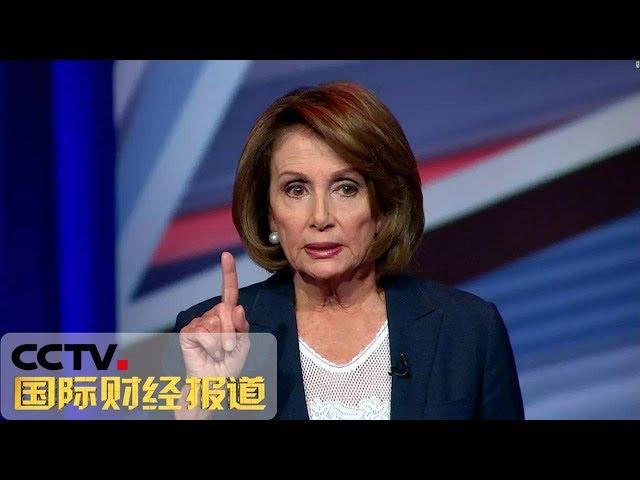 《国际财经报道》 取消佩洛西军机使用权 特朗普取消美国代表团达沃斯论坛之行 20190118 | CCTV财经