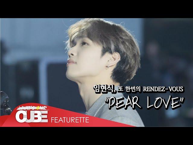임현식(LIM HYUNSIK) - '또 한번의 RENDEZ-VOUS : DEAR LOVE'