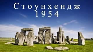 Stonehenge...Стоунхендж в картинках...и А.В.Чудинов о славянских корнях этого места...