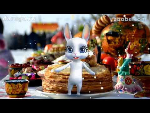 Масленица пришла! Прикольные поздравления с Масленицей красивые короткие видео - Простые вкусные домашние видео рецепты блюд