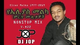 DJ Jop V.#22 - Best of Elias melka የኤሊያስ መልካ Music nonstop Mix