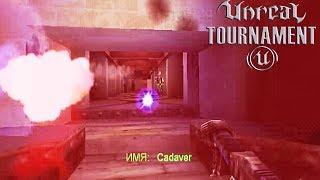 «Unreal Tournament» — Миссия 7 — «Гриндер»