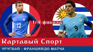 Картавый Спорт. Уругвай - Франция. До матча