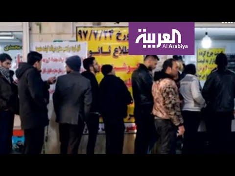 في عيد الثورة.. اقتصاد إيران على شفا الهاوية!  - 19:53-2019 / 2 / 12