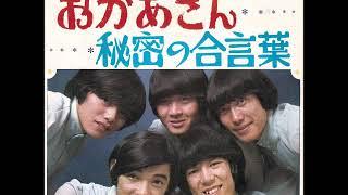 ザ・テンプターズThe Tempters/④おかあさん (1968年9月25日発売) 作...
