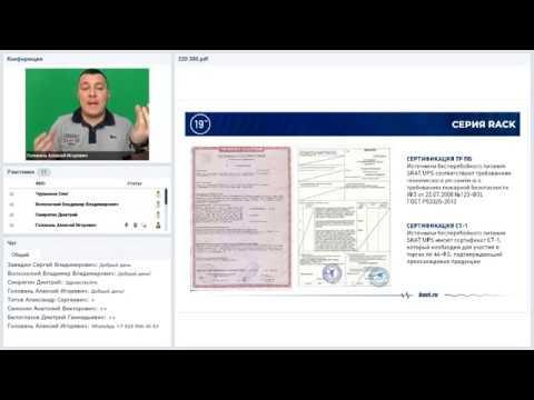 """Вебинар """"Источники бесперебойного питания SKAT 220/380В"""" 21.04.2020"""