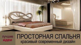 Дизайн спальни – красивые современные просторные(Современный дизайн спальни отличается практичностью, функциональностью и смелыми своеобразными решениям..., 2016-08-01T03:00:01.000Z)