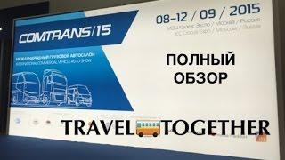 Выставка COMTRANS/15 / Exhibition COMTRANS/15, Moscow, Russia