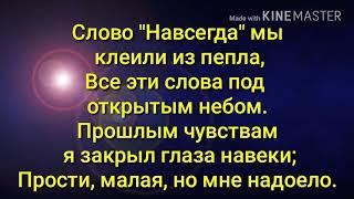 T-Fest - Улети (Lyrics,Текст)
