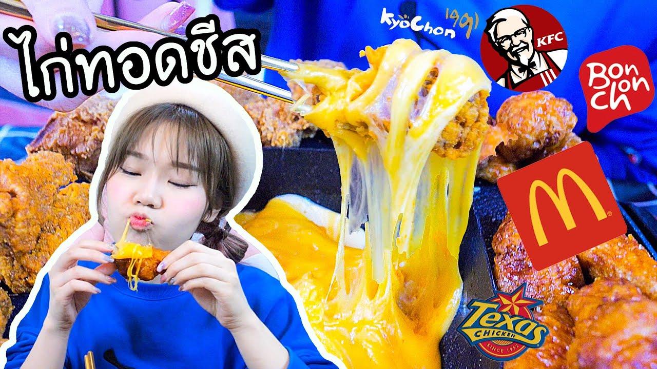 ไก่ทอด Brand ไหน?  กินกับชีสยืดดด~ ปังสุด!?