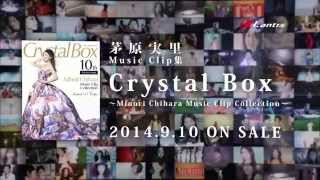 茅原実里、デビュー10周年 Blu-ray PV集 2014.9.10 ON SALE 10周年記念...