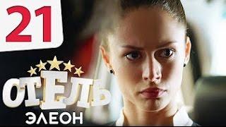 Отель Элеон 21 серия смотреть онлайн от 29.12.16: шокирующий финал — романтики не будет