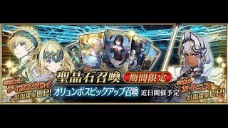 【live】FGOオリュンポスピック1ガチャ配信