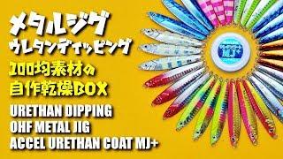 【強化】メタルジグの寿命を延ばす!ウレタンコート『100均素材で乾燥BOX』