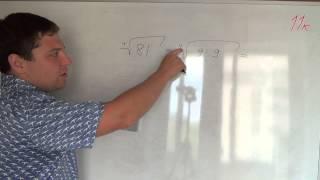 Алгебра 11 класс. 1 сентября. Понятие корня степени n й степени #1