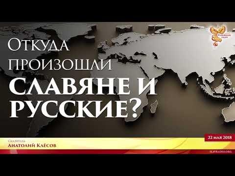 Анатолий Клёсов. Откуда произошли славяне и русские? Часть 2