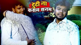 Bhojpuri का सबसे हिट गाना 2018 - Tuti Na Kasam Sanam - Shamshad Banarshi - Bhojpuri Hit Songs 2018