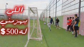 تحدي اللي يهزمني له 500 ريال!! | ٦ ضد ١😍🔥