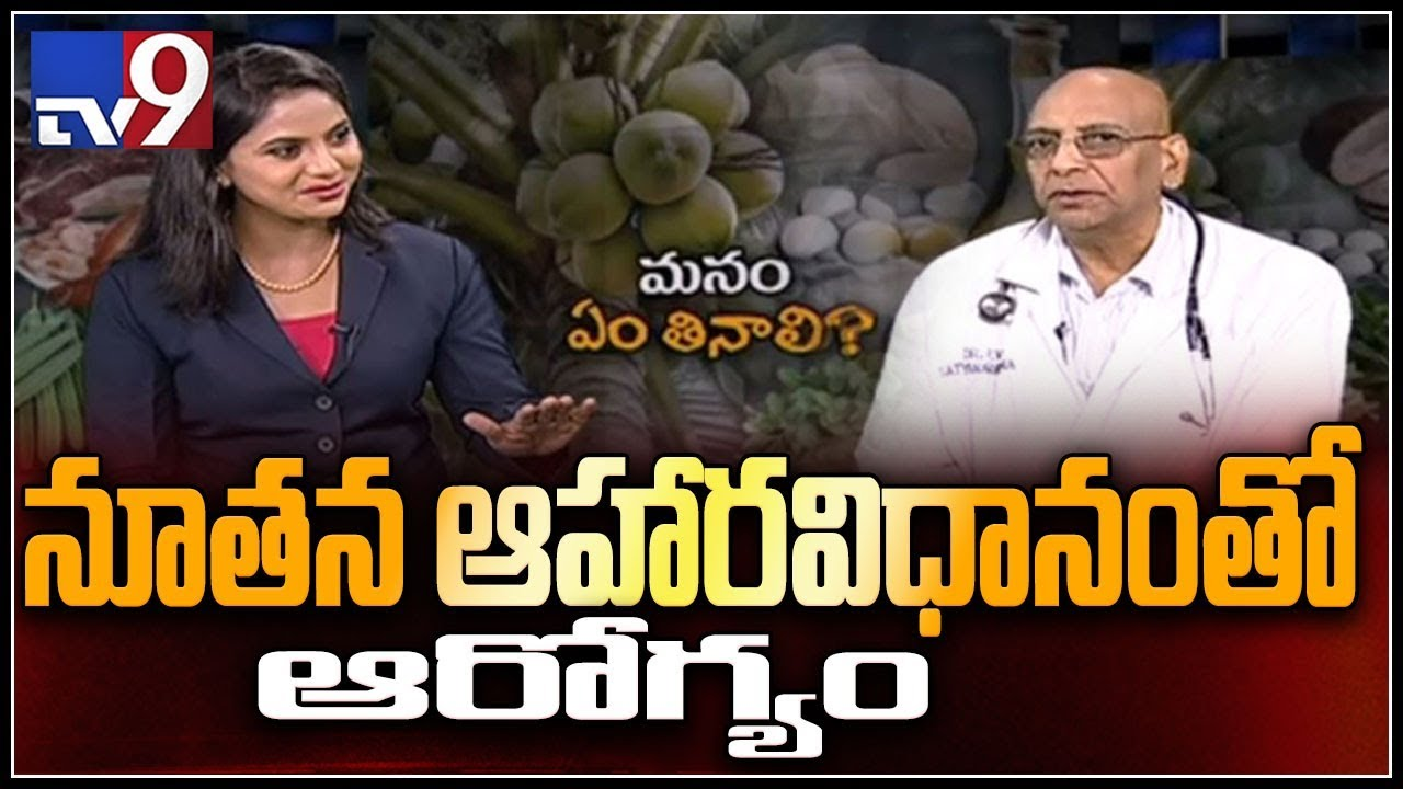 Diet and Free Weight Loss tips by Dr. PV Satyanarayana – TV9