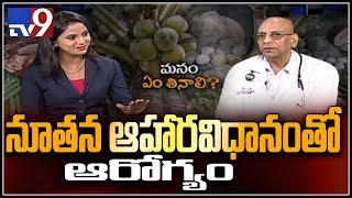 Diet and Free Weight Loss tips by Dr. PV Satyanarayana - TV9