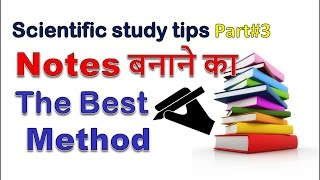 पढाई के Notes बनाने का  Method |How to make study notes|  Study tips | Student Motivation in Hindi