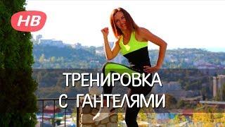 КОМПЛЕКС УПРАЖНЕНИЙ с ГАНТЕЛЯМИ. Елена Силка