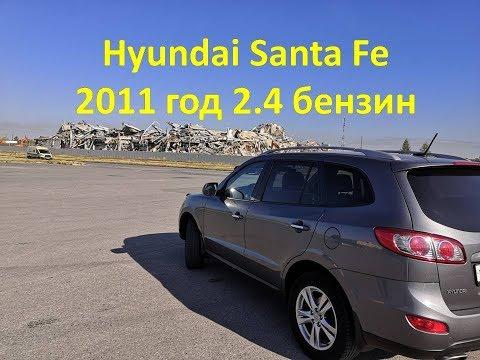 Отзыв владельца Хендай Санта Фе \\  Hyundai Santa Fe 2011 год 2.4 бензин