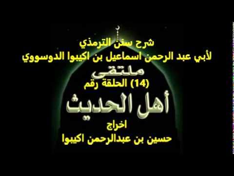 Wazou Zarma Ismaila Akibou EL-Dossowie el-ttirmizi14