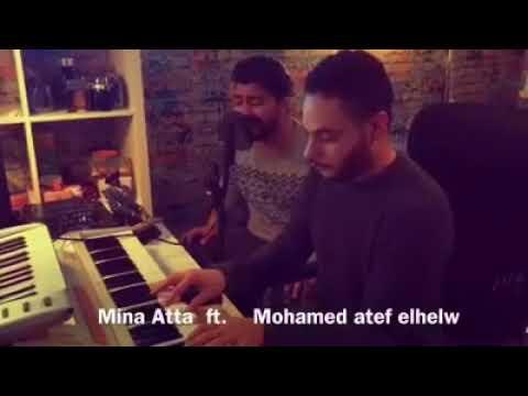 Ana Lw Azeto - Mina Atta( Cover)أنا لو أذيته - غناء :  مينا عطا | بيانو الموزع : محمد عاطف الحلو