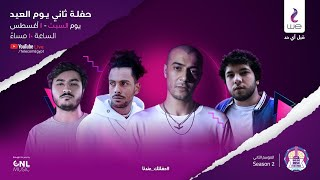 Eed Concert - Lege-Cy, Xiety, Afroto and shahyn     حفلة العيد -  ليجي-سي وعفروتو وزايتي وشاهين