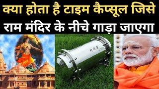 What is Time Capsule in Hindi। Ayodhya Ram Mandir। Modi। Indira Gandhi। Time Capsule Kya Hota Hai