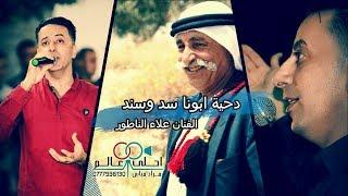 علاء الناطور 2020 ابونا سد وسند #دحية الاب