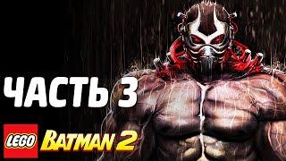 LEGO Batman 2: DC Super Heroes Прохождение - Часть 3 - ЛАБИРИНТ