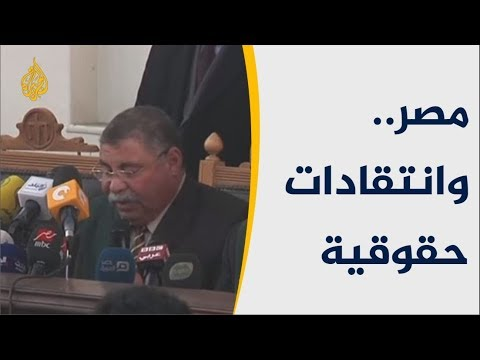 انتقادات حقوقية لاستضافة مصر اجتماعات اللجنة الأفريقية لحقوق الإنسان  - 00:53-2019 / 4 / 25