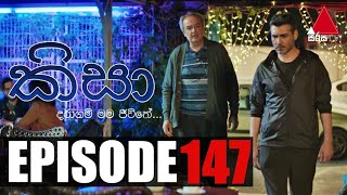 Kisa (කිසා) | Episode 147 | 16th March 2021 | Sirasa TV Thumbnail
