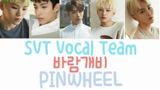 SVT VOCAL TEAM - 바람개비 PINWHEEL 가사