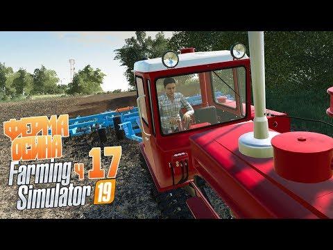 Ксюха в первый раз на ДТ-175С - ч17 Farming Simulator 19
