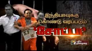 Chhota Rajan to be deported to India tonight or tomorrow Spl hot tamil video news 03-11-2015