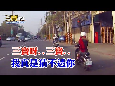 妹妹呀!不是我們騎車技術不好,是我們無法了解三寶的不要命騎車大法