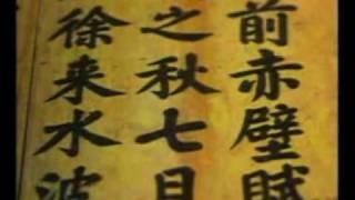 〖话说长江〗15回: 文赤壁 武赤壁 C/03 中央电视台