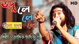ভাদু লে লে লে পয়সা দু আনা |  Vadu Le Le Le | Kaushik Adhikari | কৌশিক অধিকারী