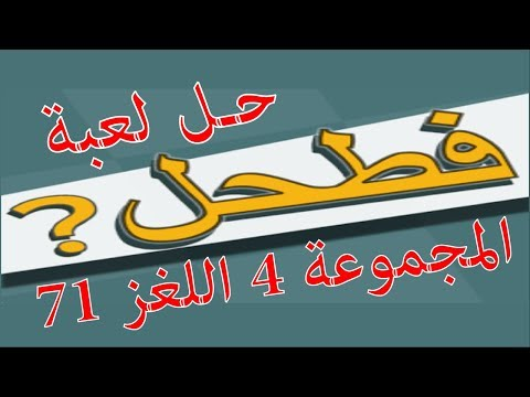 حل لعبة فطحل العرب المجموعة 4 اللغز 71