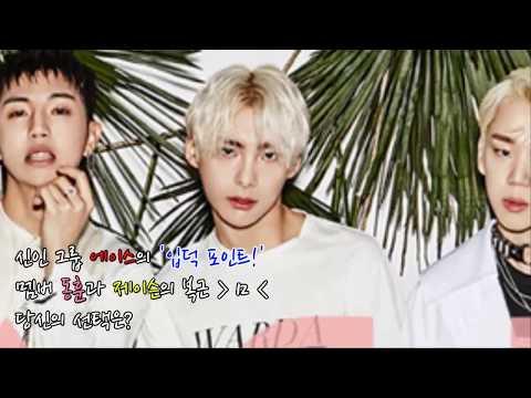 [아주스타 영상] 신인그룹 에이스 동훈-제이슨, 입덕 포인트는 복근!?