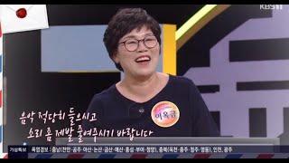 """'우리말겨루기' 이옥금, '음악 사랑' 남편에 """"공부 방해"""" '웃음' (2)"""