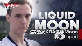 (國) 北美最高KDA選手Moon,揮別Liquid | 黃金世俱杯中韓大戰一觸即發 2016年12月6日 HKES電競早晨新聞