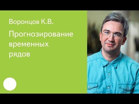 008. Прогнозирование временных рядов - К.В. Воронцов