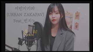 어반자카파  서울 밤 Feat 빈지노 Cover by …