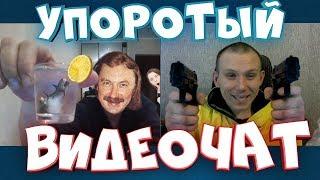 😂УПОРОТЫЙ ВИДЕОЧАТ #17: Русский Стандарт| РОЗЫГРЫШ 1000 рублей!!! (итоги конкурса в конце!)